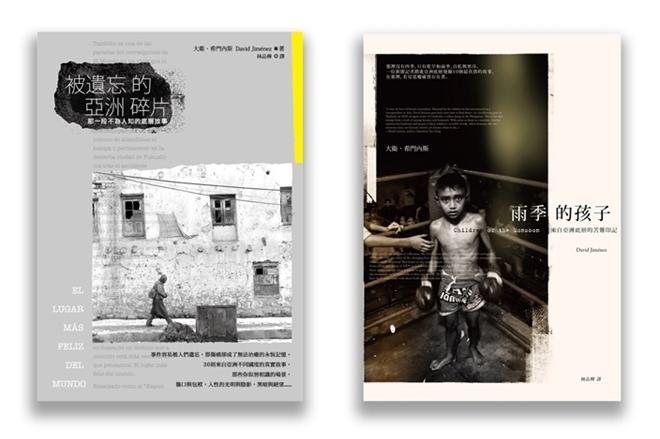不為人知的亞洲底層故事套書 兩冊套書  雨季的孩子、被遺忘的亞洲碎片