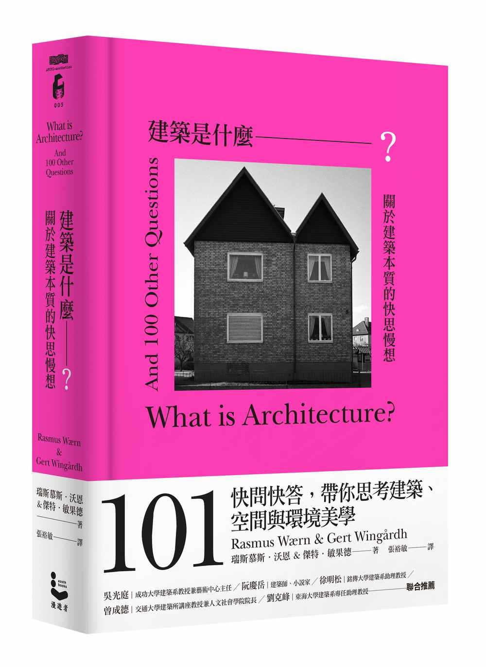 建築是什麼?:關於建築本質的快思慢想【限量書口刷色版】