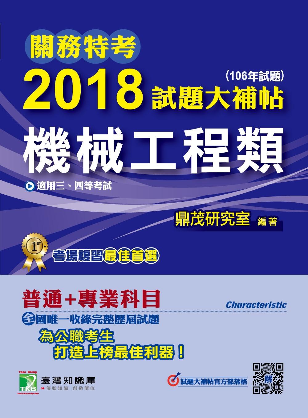 關務特考2018試題大補帖【機械工程類】普通+專業(106年試題)三、四等