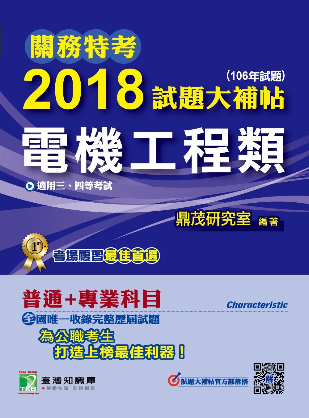關務特考2018試題大補帖【電機工程類】普通+專業(106年試題)三、四等