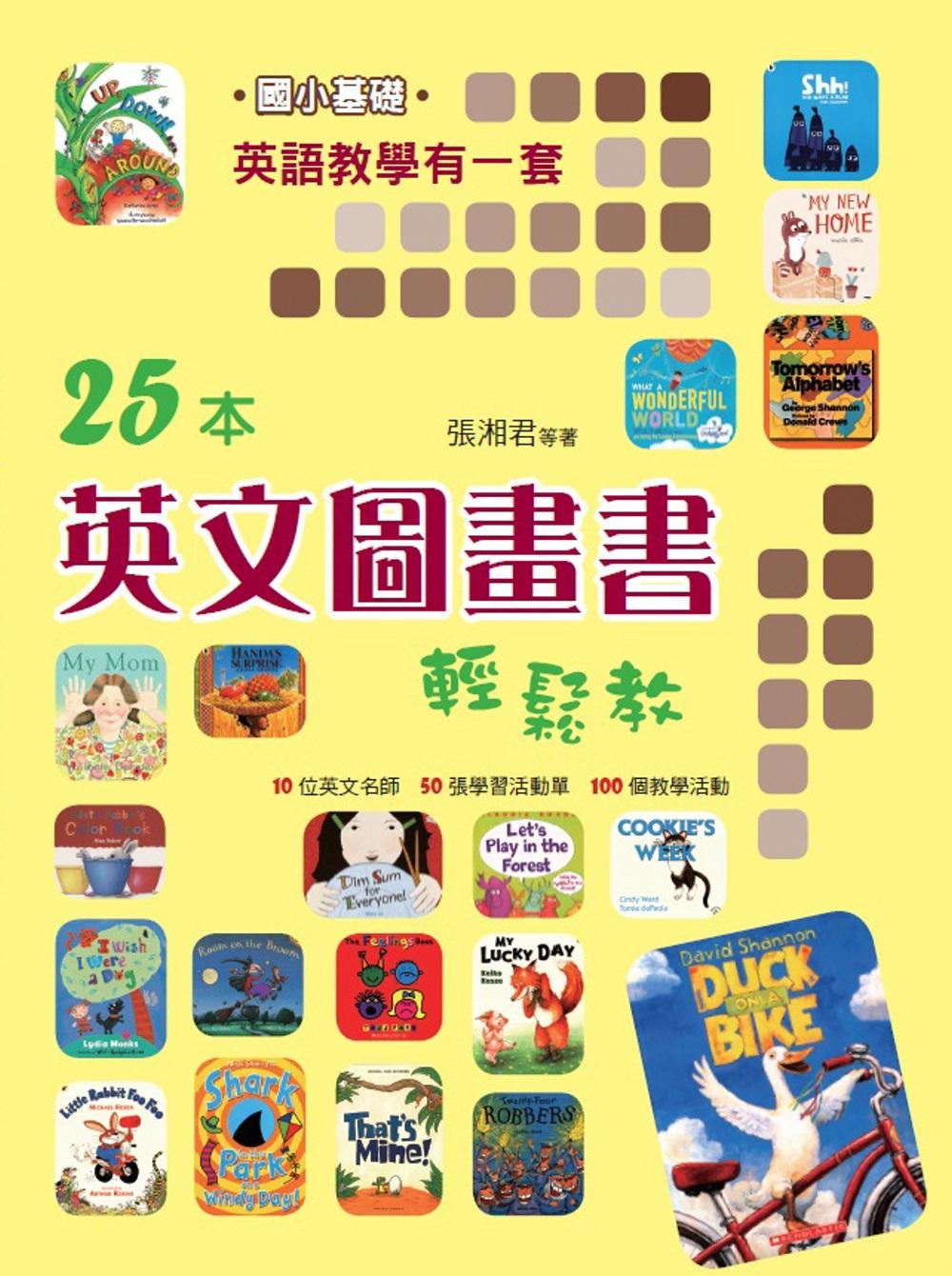 英語教學有一套(國小基礎):25本英文圖畫書輕鬆教