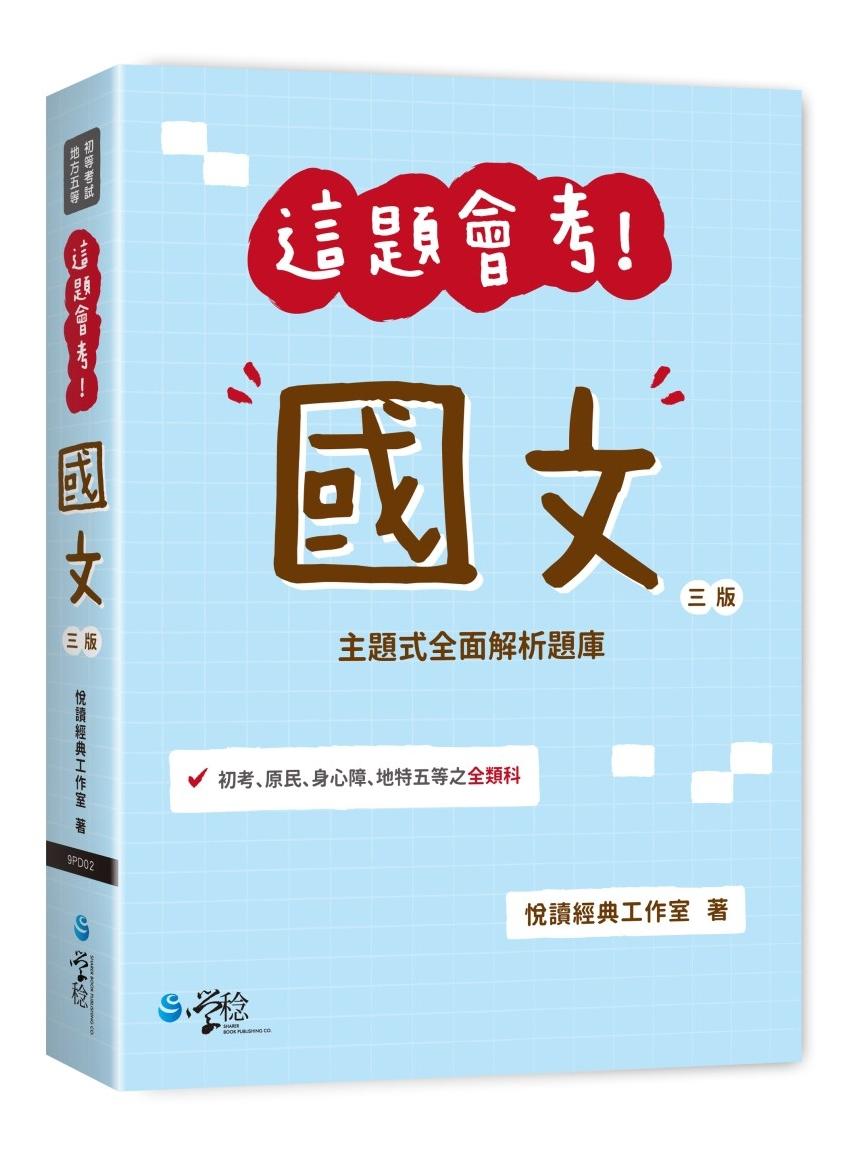 ◤博客來BOOKS◢ 暢銷書榜《推薦》這題會考!國文(3版)