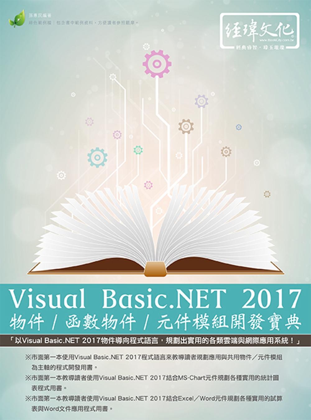Visual Basic.NET 2017物件/函數物件/元件模組開發寶典(附綠色範例檔)