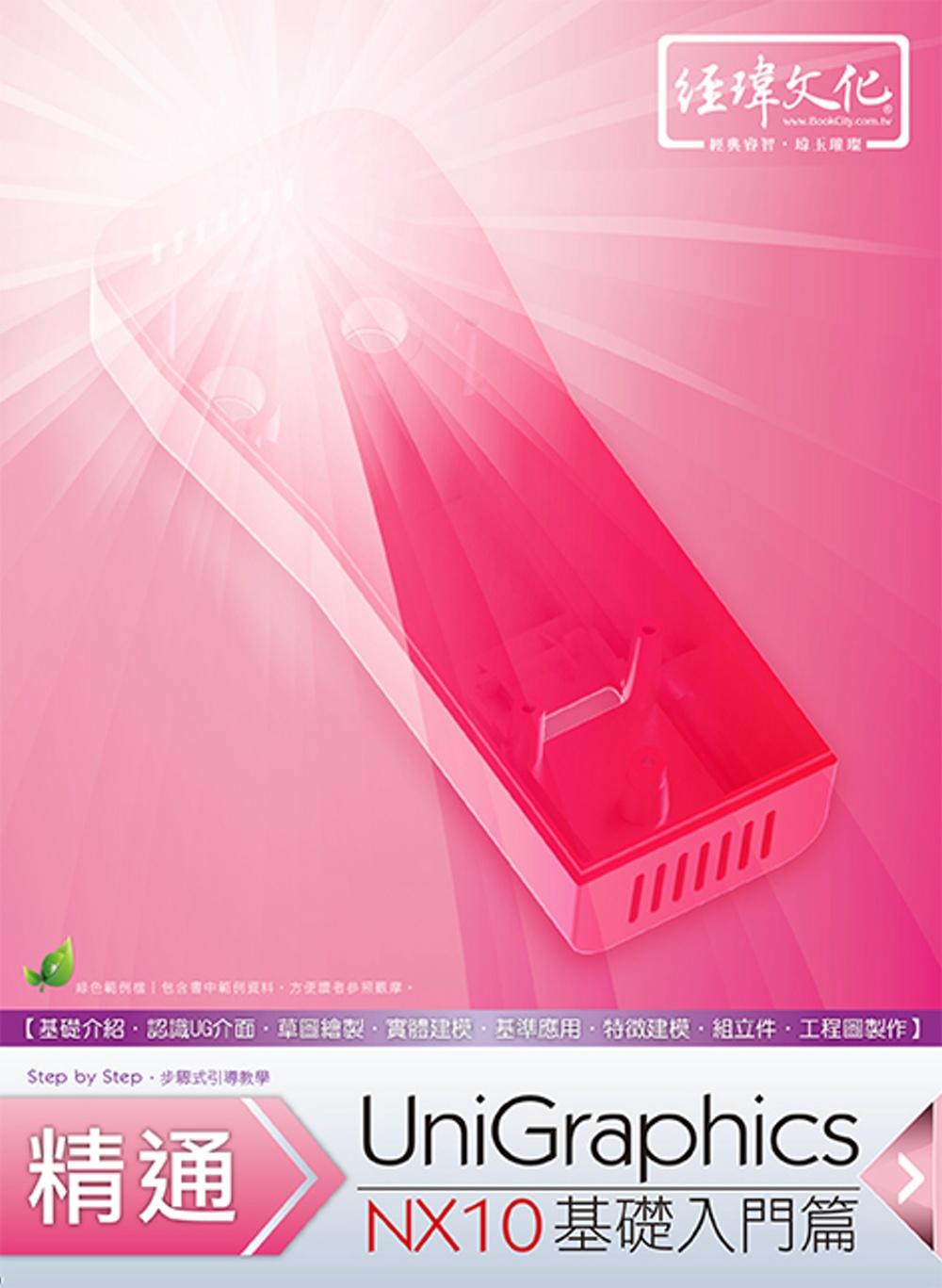 精通 UniGraphics NX10:基礎入門篇(附綠色範例檔)