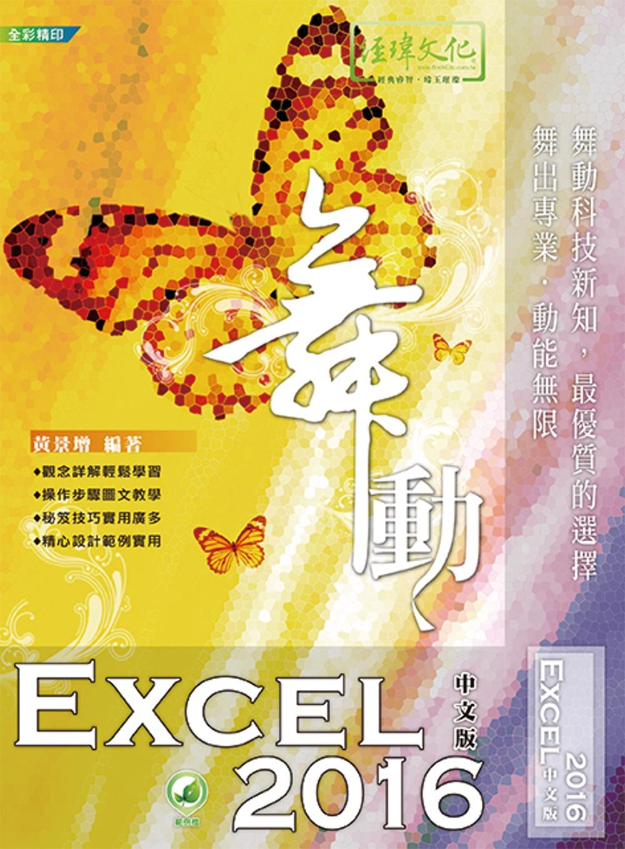 舞動 Excel 2016 中文版(附綠色範例檔)