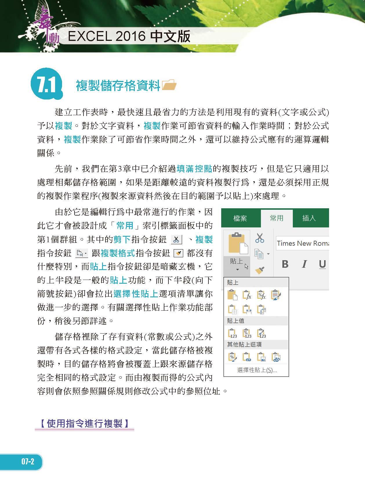 ◤博客來BOOKS◢ 暢銷書榜《推薦》舞動 Excel 2016 中文版(附綠色範例檔)