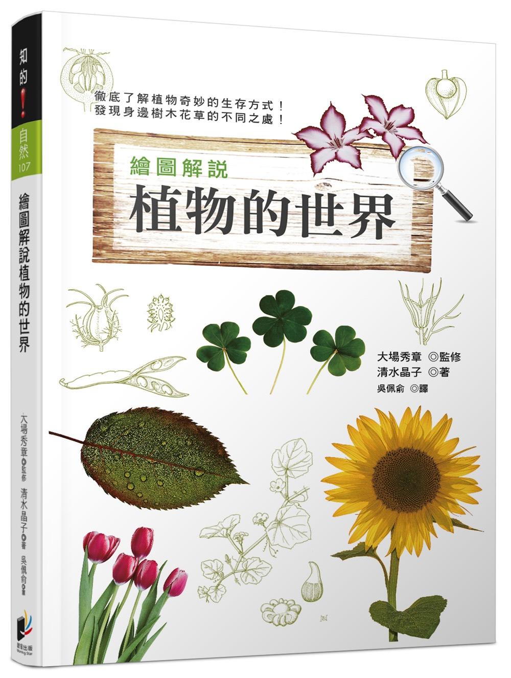 繪圖解說 植物的世界
