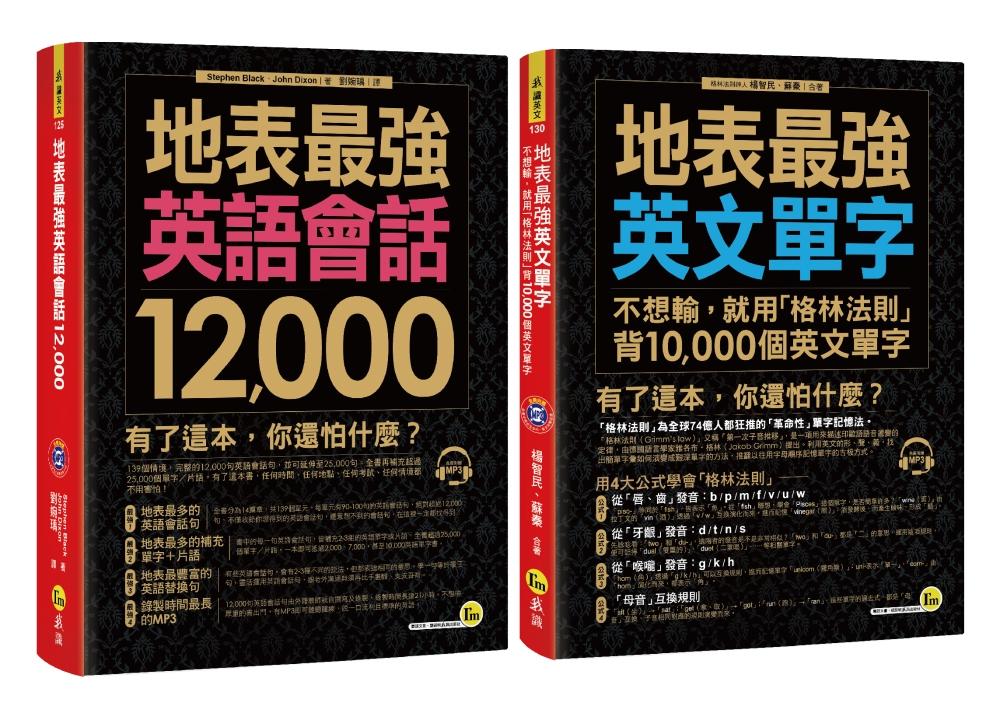 地表最強英文【英語會話12,000/用「格林法則」背10,000個英文單字】【博客來獨家套書】