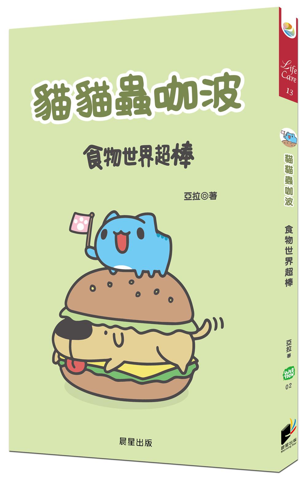 ◤博客來BOOKS◢ 暢銷書榜《推薦》貓貓蟲咖波:食物世界超棒