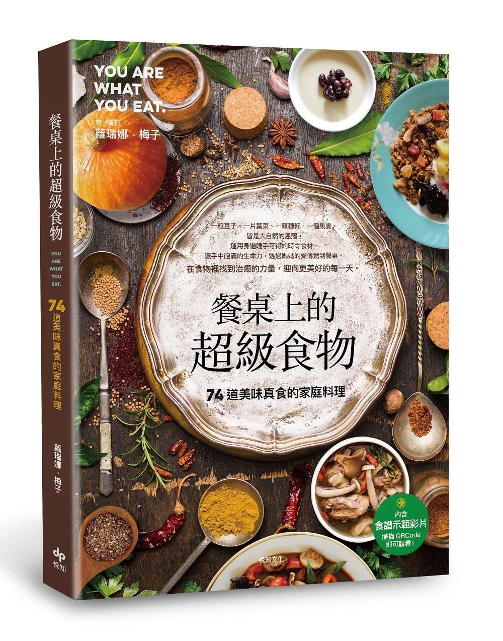 餐桌上的超級食物:74道美味真食的家庭料理