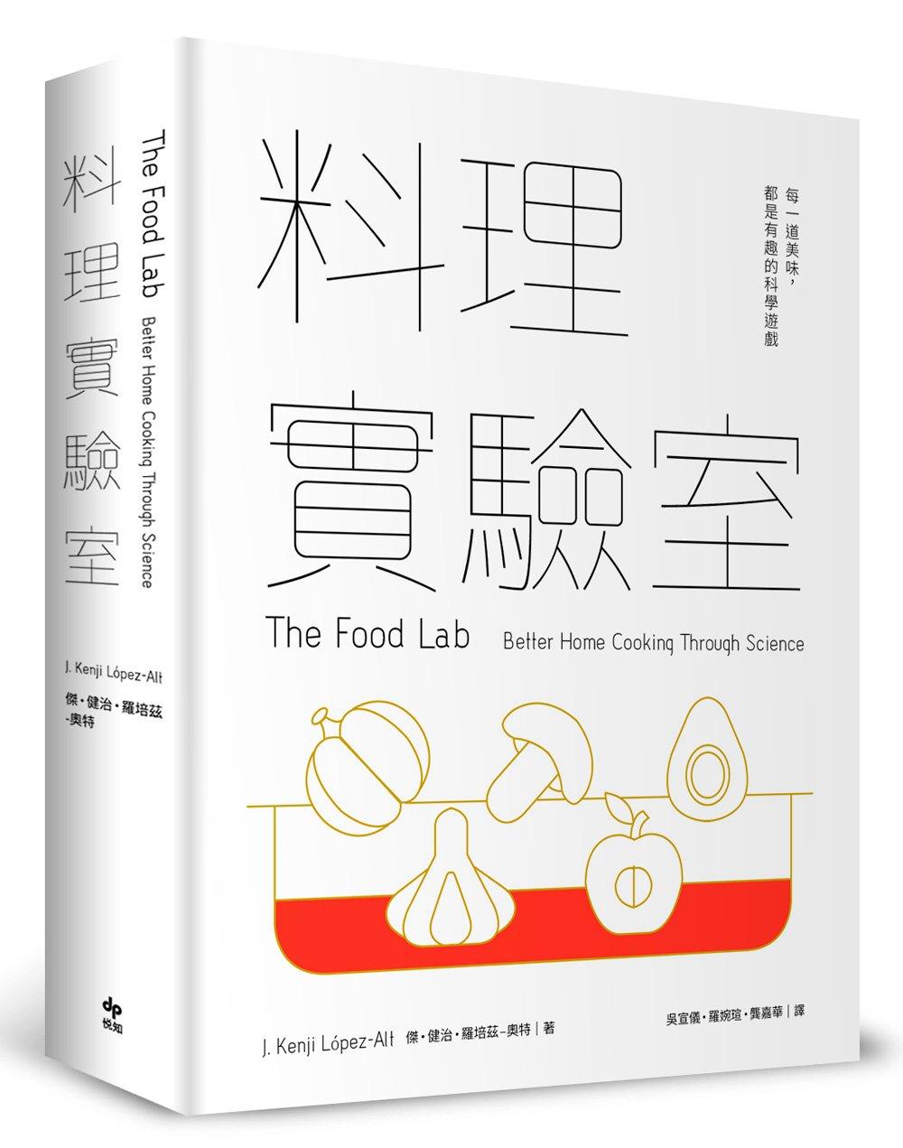 料理實驗室:每一道美味,都是有趣的科學遊戲【首版限量精裝】