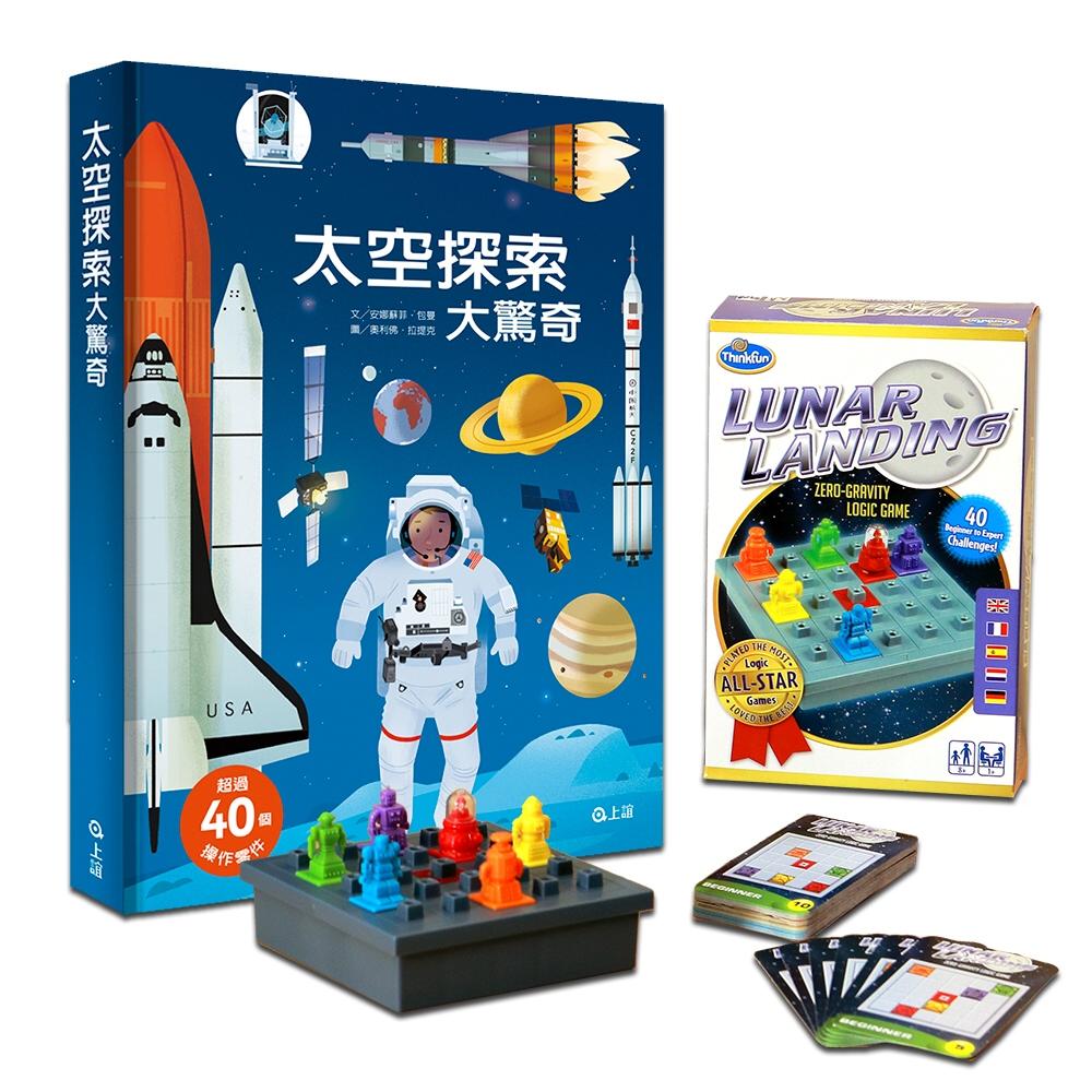 太空科學遊戲組(太空探索大驚奇+登陸月球)