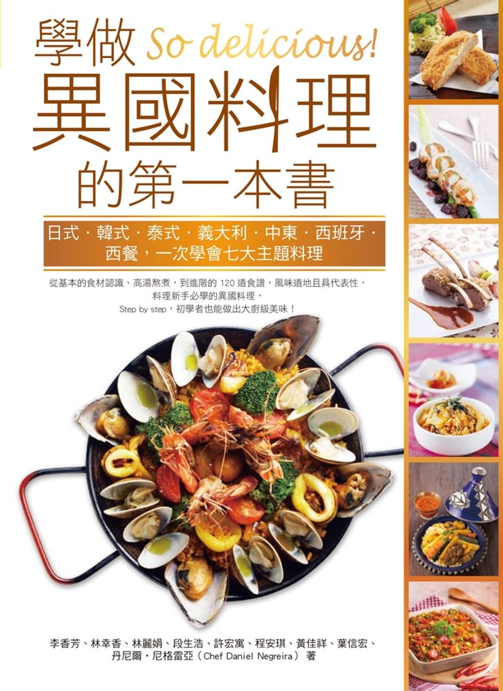 So delicious!學做異國料理的第一本書:日式‧韓式‧泰式‧義大利‧中東‧西班牙‧西餐,一次學會七大主題料理