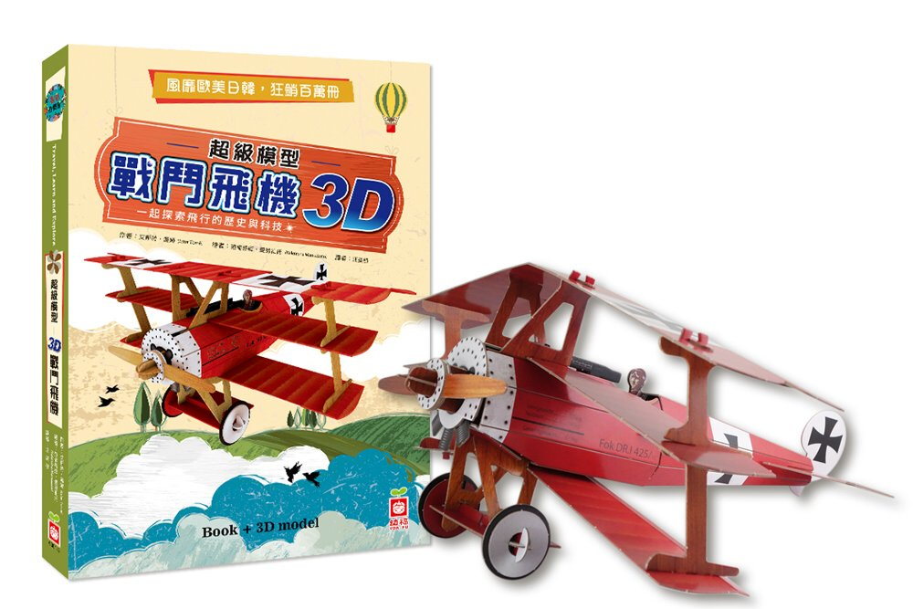 超級模型:3D戰鬥飛機【內含知識書+超大飛機組合模型】