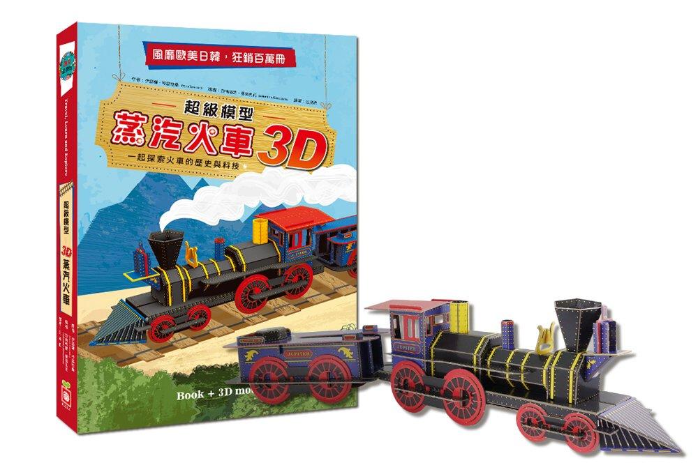超級模型:3D蒸汽火車【內含知識書+超大火車組合模型】
