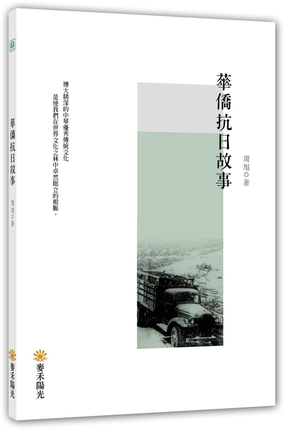 華僑抗日故事