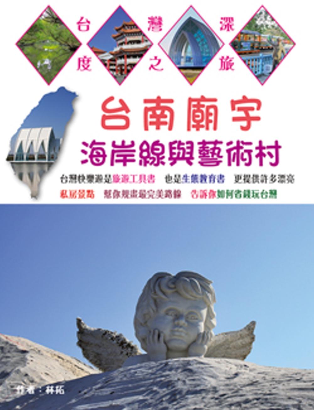 台南廟宇海岸線與藝術村