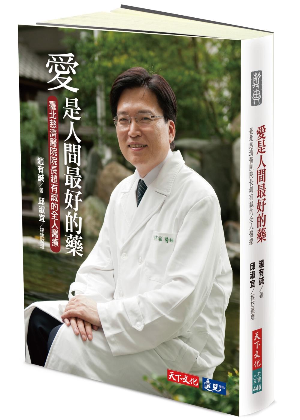 ◤博客來BOOKS◢ 暢銷書榜《推薦》愛是人間最好的藥:臺北慈濟醫院院長趙有誠的全人醫療