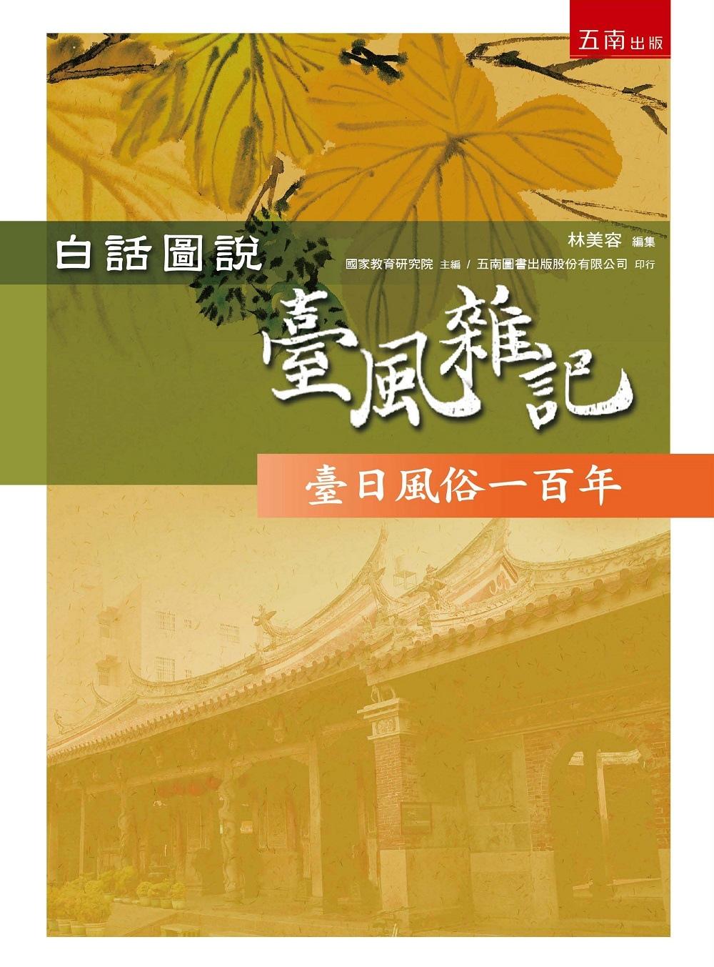 白話圖說臺風雜記:臺日風俗一百年(2版)