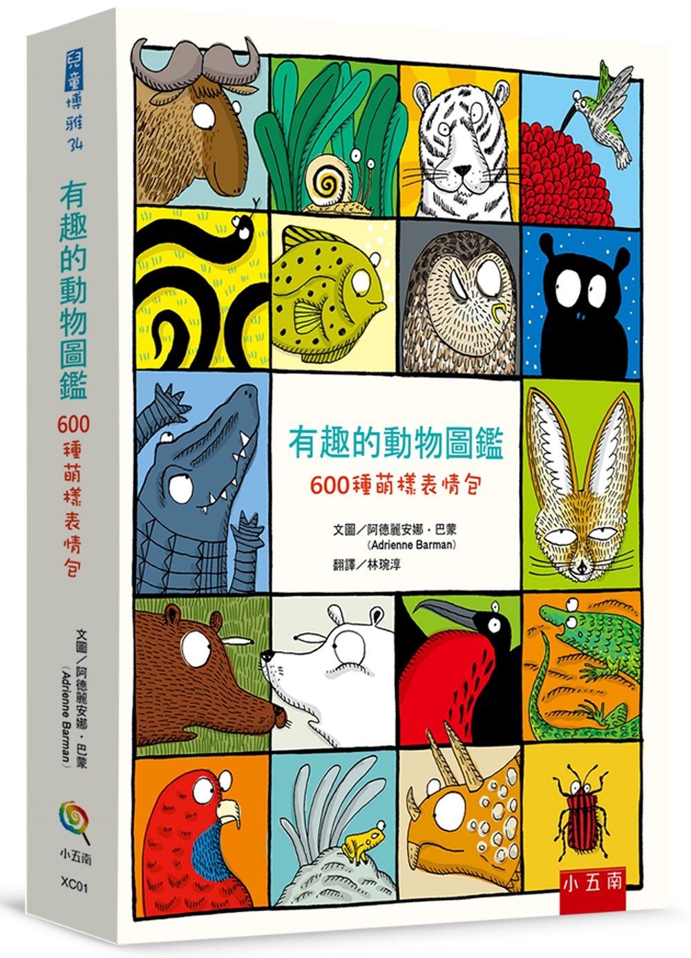 有趣的動物圖鑑:600種萌樣表情包