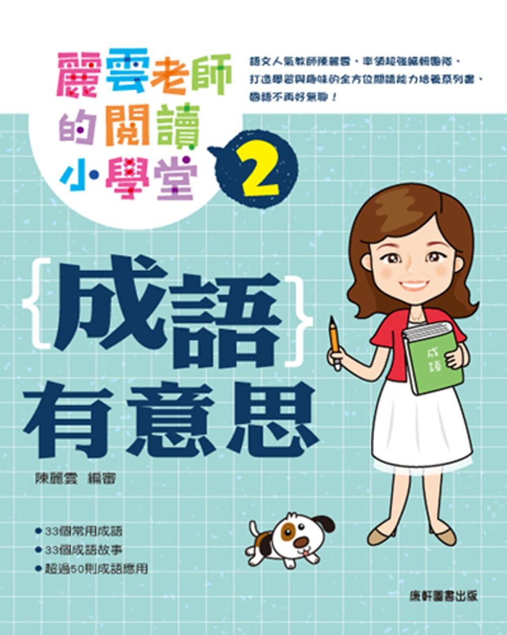 麗雲老師的閱讀小學堂2:成語有意思