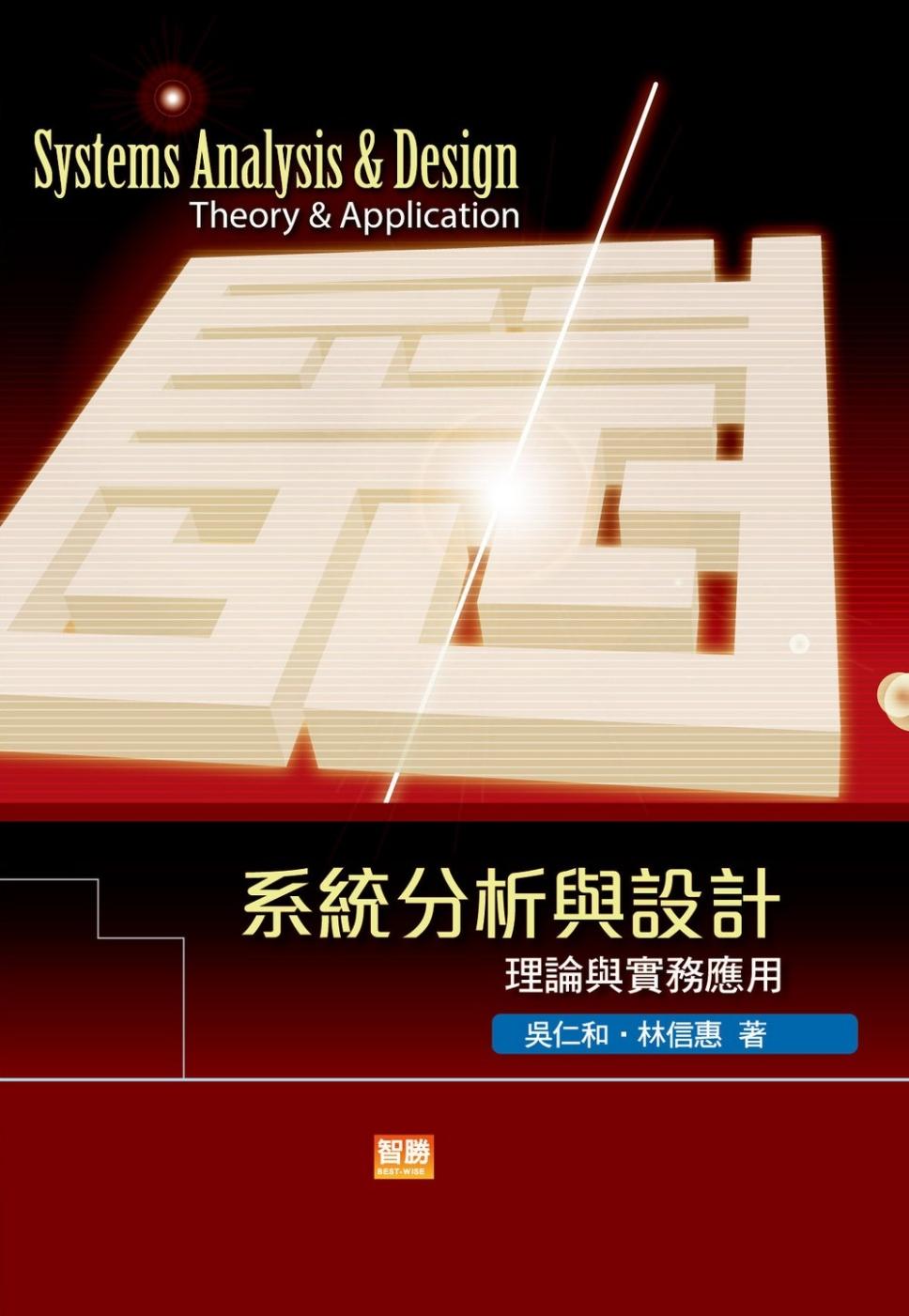 系統分析與設計:理論與實務應用(七版)