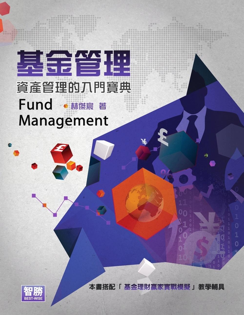 基金管理:資產管理的入門寶典(六版)