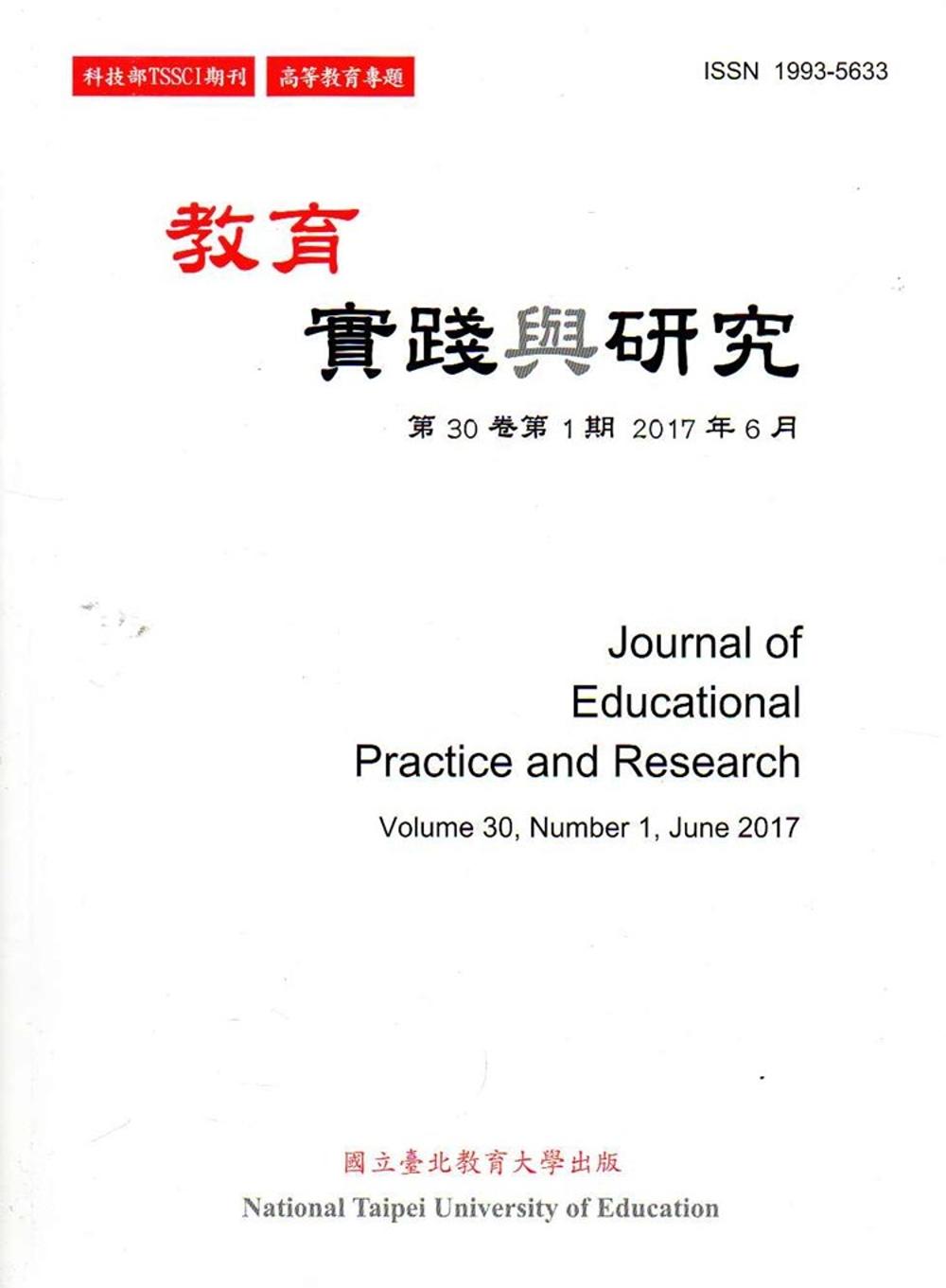 教育實踐與研究30卷1期(106/06)半年刊
