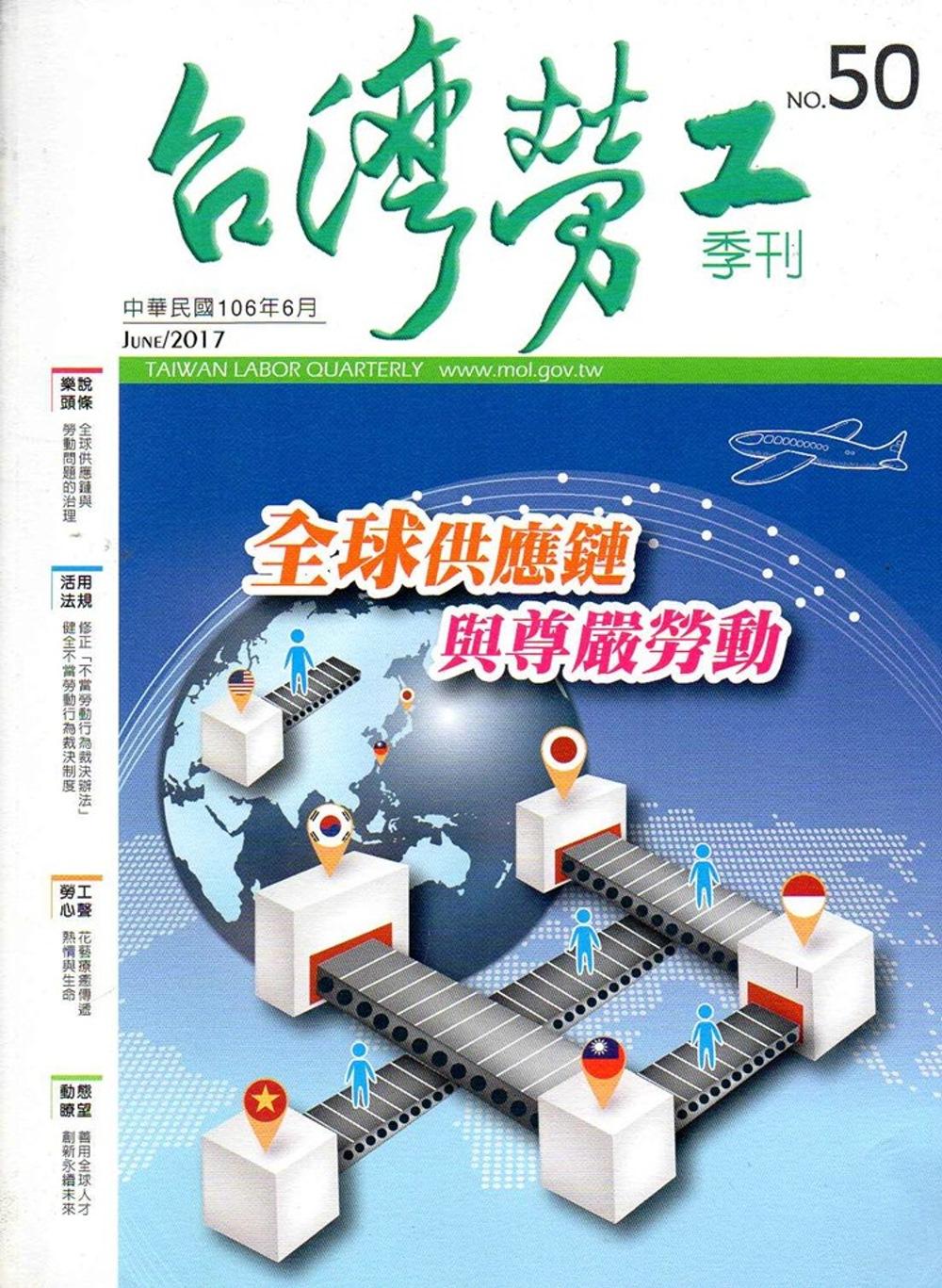 台灣勞工季刊第50期106.06