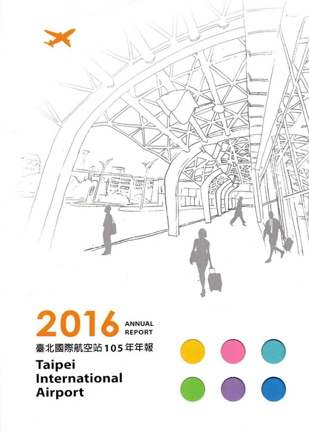 臺北國際航空站105年年報
