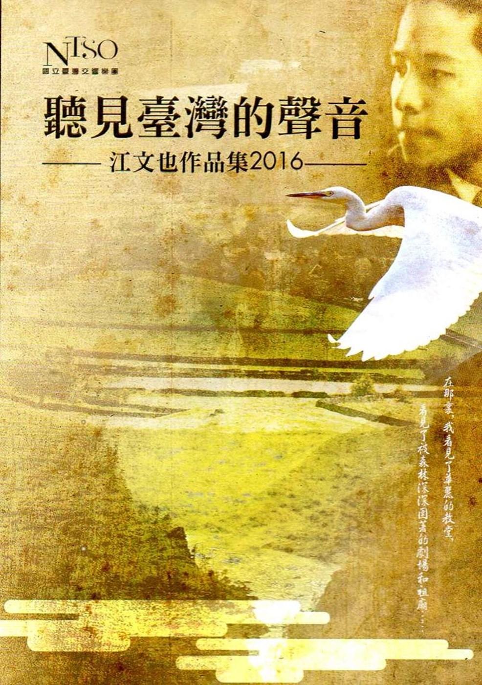 聽見臺灣的聲音:江文也作品集2016-[2CD]