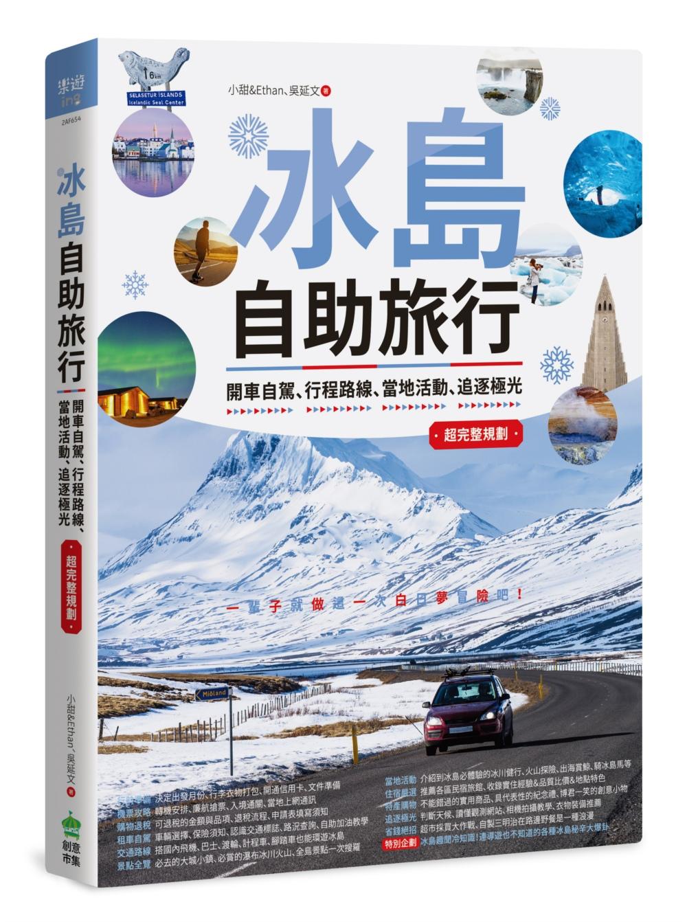 冰島自助旅行:開車自駕、行程路線、當地活動、追逐極光超完整規劃