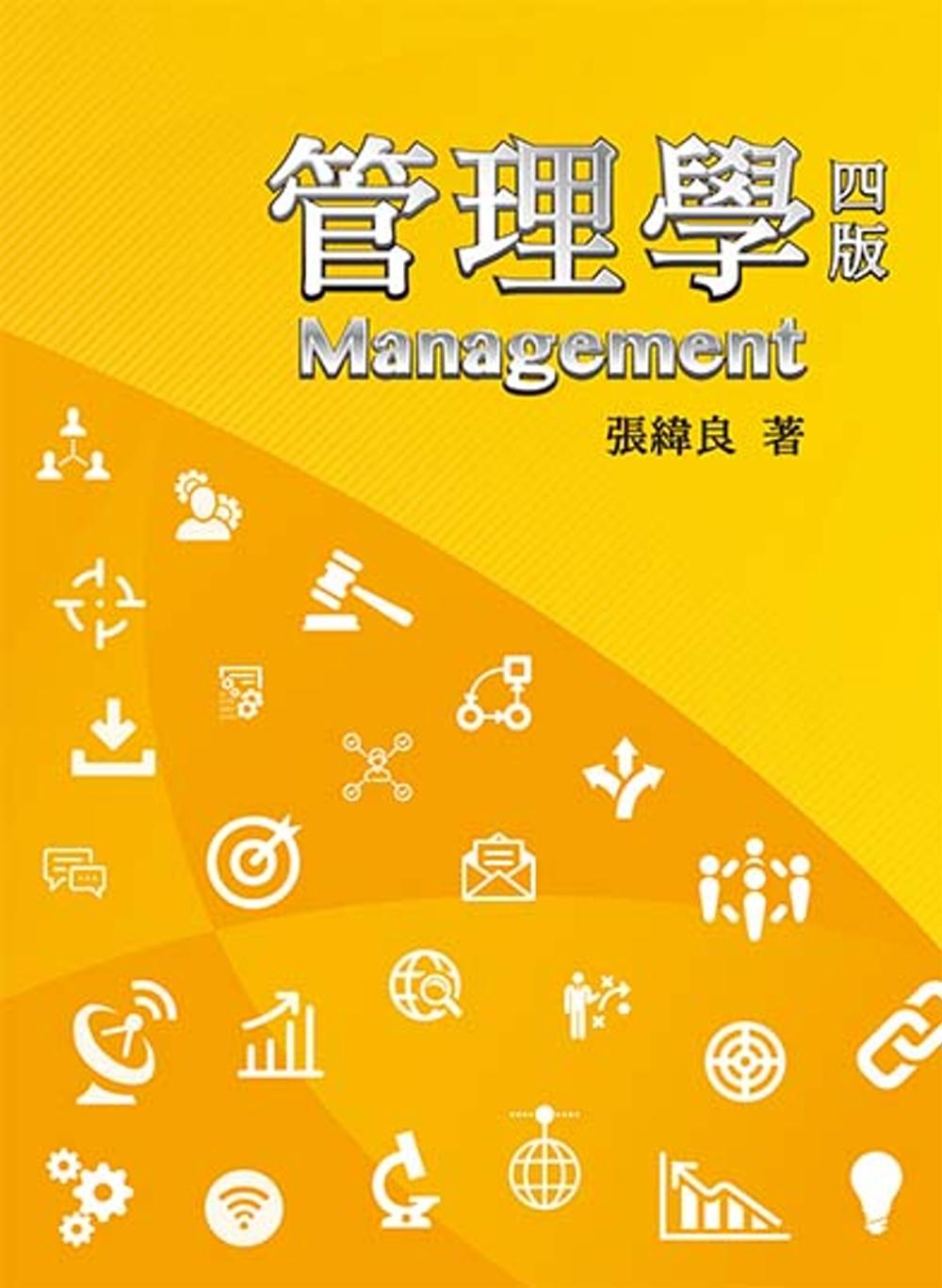 管理學(四版)