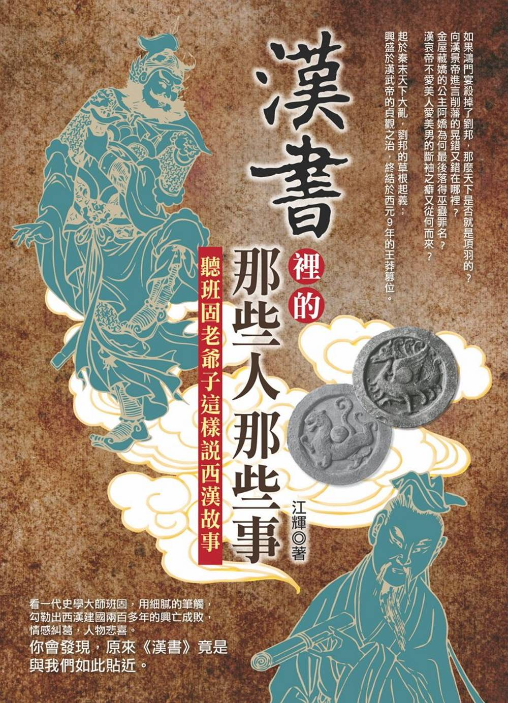 漢書裡的那些人那些事:聽班固老爺子這樣說西漢故事