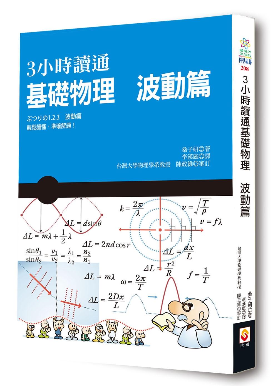 3小時讀通基礎物理:波動篇