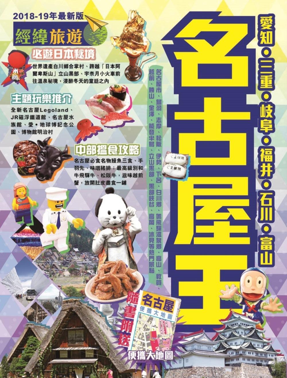 名古屋王(2018-19最新版)