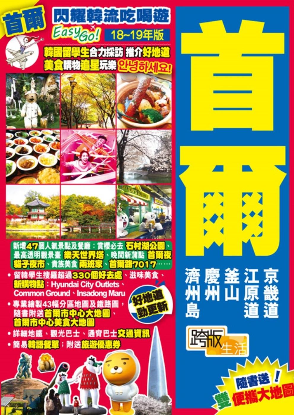 首爾(18-19年版):閃耀韓流吃喝遊Easy GO!