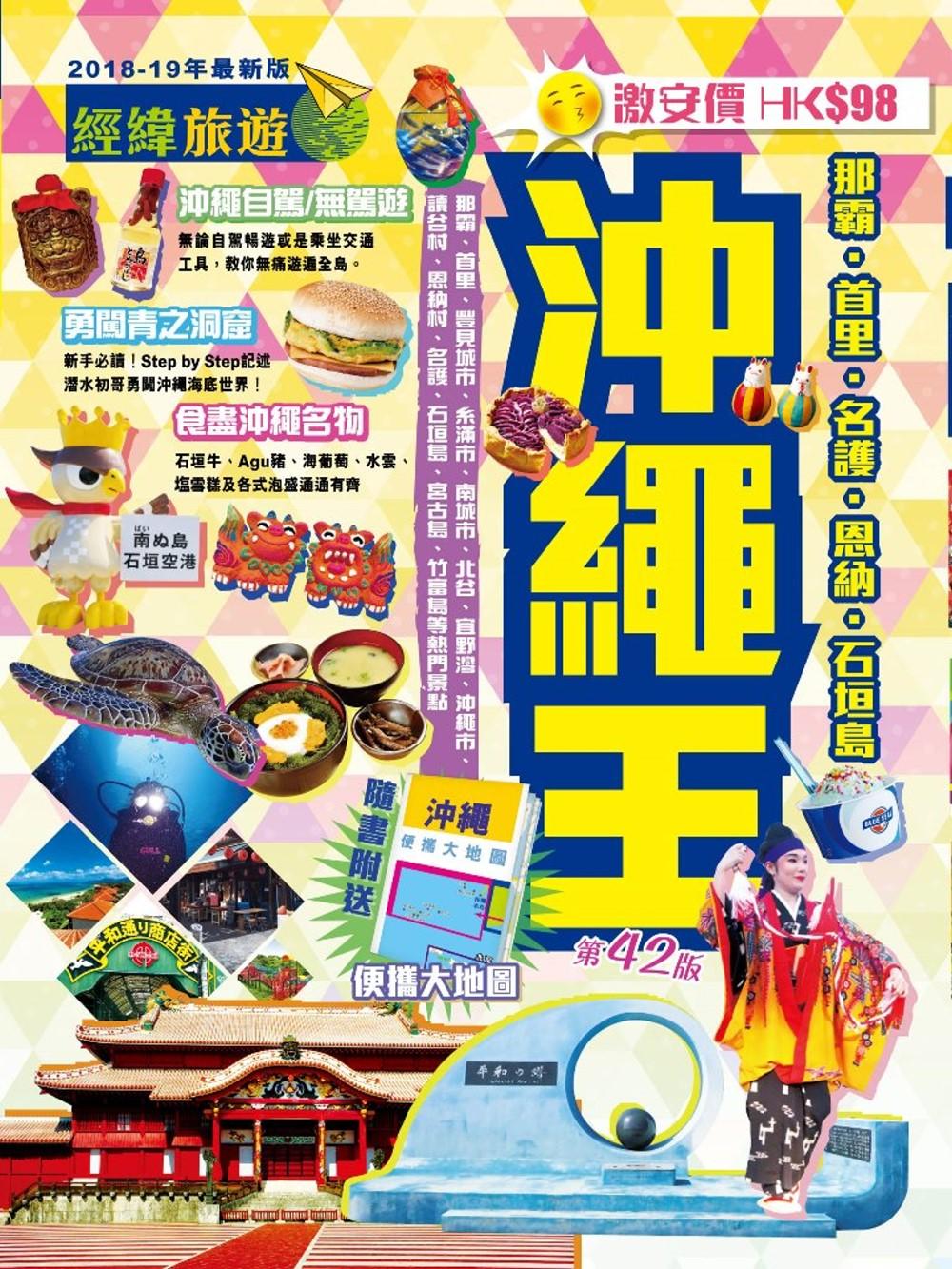 沖繩王(2018-19最新版)