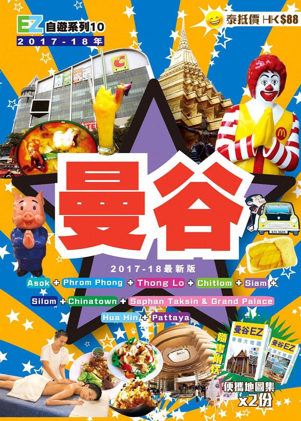 曼谷EZ(2017-18年最新版)