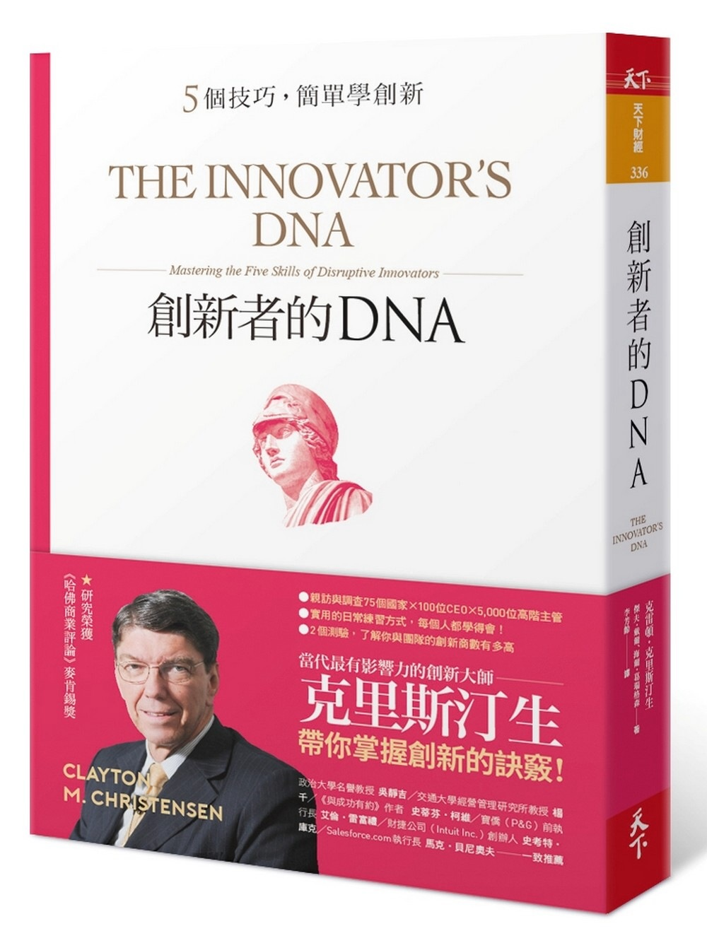 創新者的DNA:5個技巧,簡單學創新(暢銷改版)