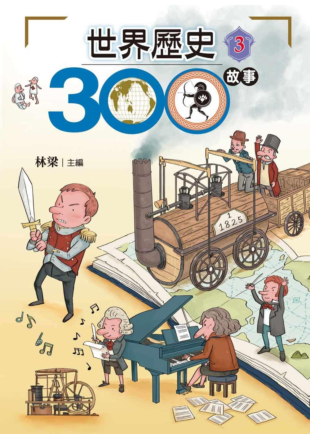 世界歷史300故...