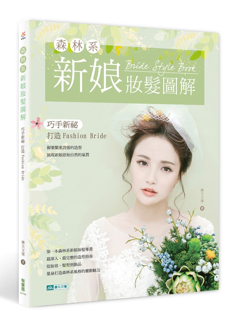 森林系新娘妝髮圖...