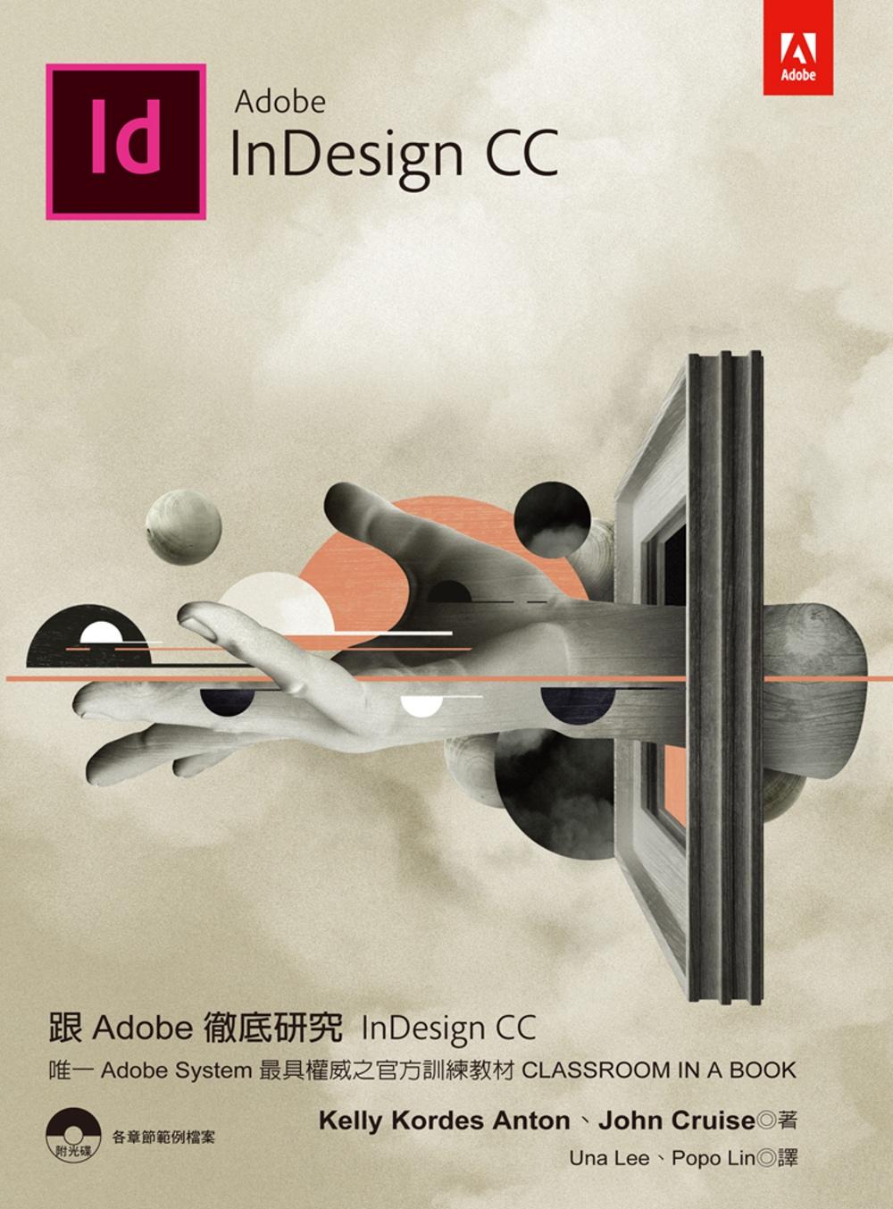 跟Adobe徹底研究InDesign CC(附光碟)