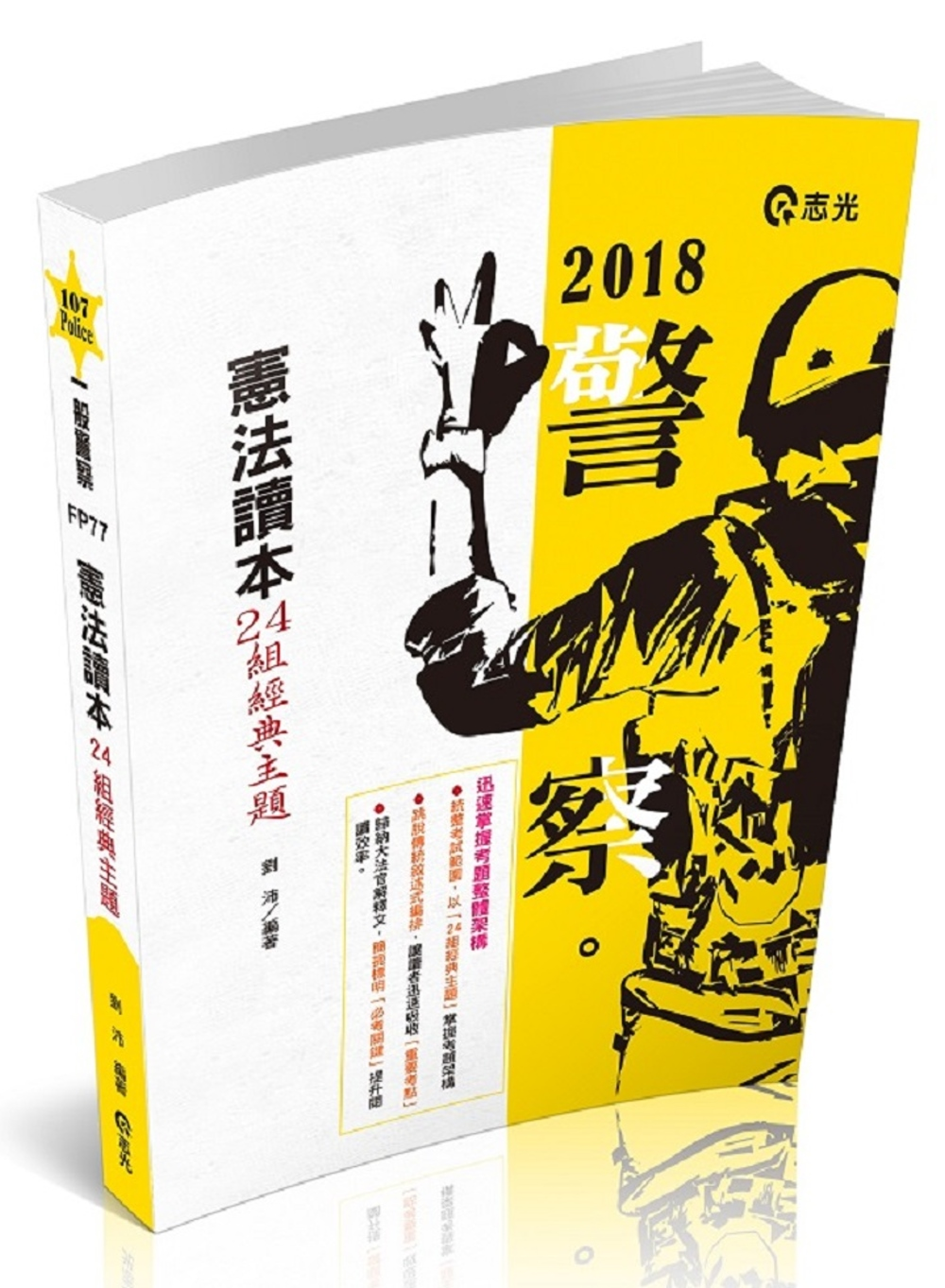 憲法讀本24組經典主題(警察特考三、四等‧一般警察人員、各類相關考試專用)