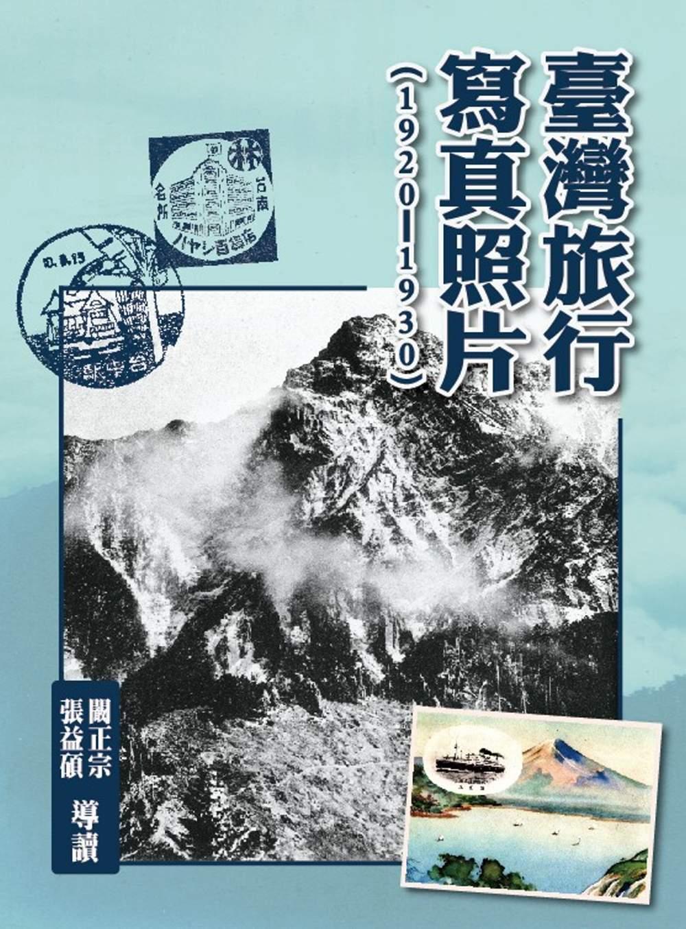 臺灣旅行寫真照片(1920-1930)(精裝)