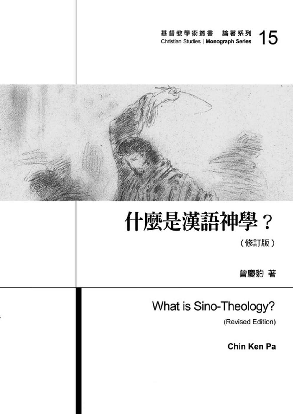 什麼是漢語神學?(修訂版)