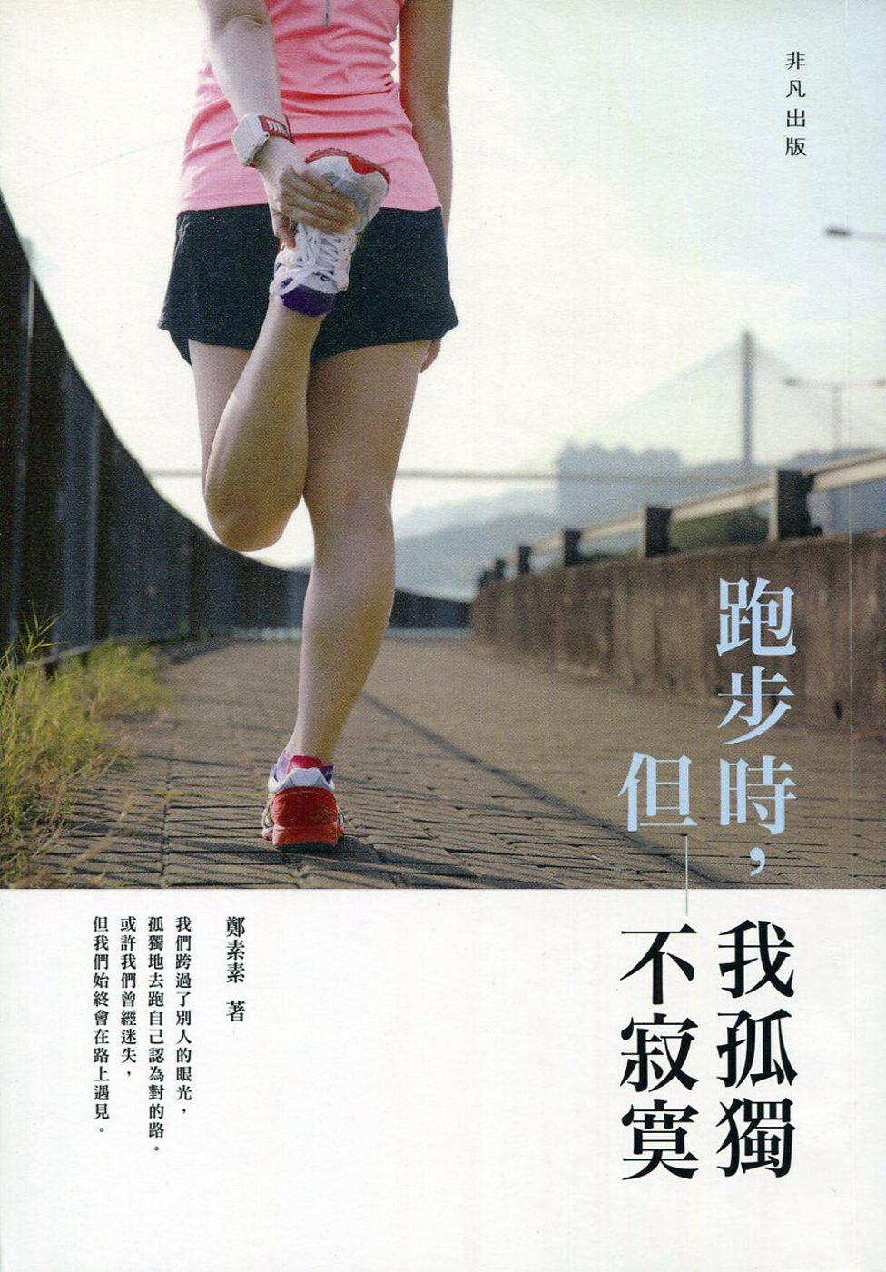 跑步時,我孤獨,但不寂寞