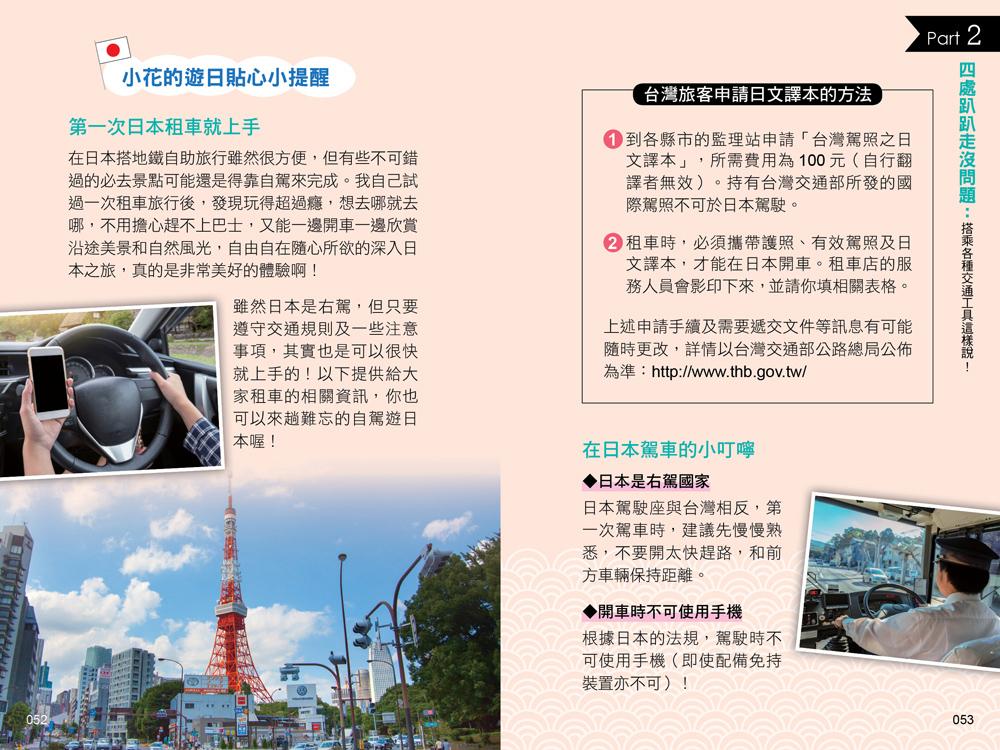 ◤博客來BOOKS◢ 暢銷書榜《推薦》自「遊」自在玩日本:一個人旅遊日語會話袋著走!(1書+1MP3)