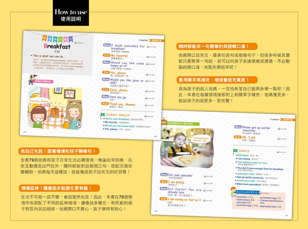 ◤博客來BOOKS◢ 暢銷書榜《推薦》我自己先說!第一本為父母而寫的英文會話書(軟精裝)(1書+1MP3)