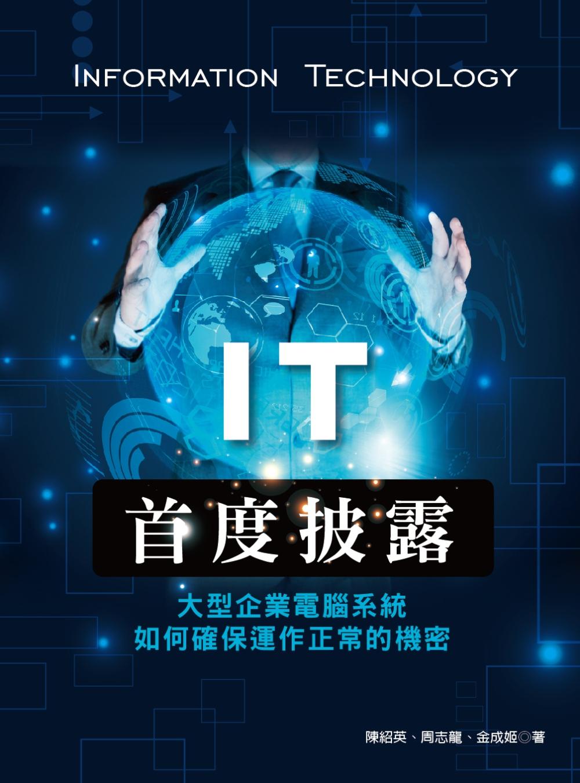 首度披露:大型企業電腦系統如何確保運...